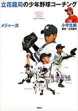 立花龍司の メジャー流少年野球コーチング(小学生編)
