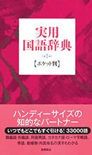 実用国語辞典 ポケット判 (赤)
