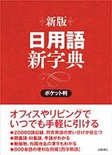 新版 日用語新字典 ポケット判 【赤】