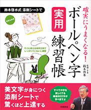 ボールペン字【実用】練習帳