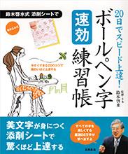 ボールペン字【速効】練習帳