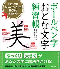 ボールペン字 【おとな文字】 練習帳