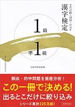 漢字検定[1級・準1級]