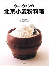 北京小麦粉料理