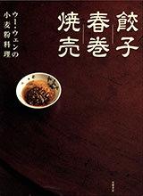 ウー・ウェンの小麦粉料理 餃子 春巻 焼売