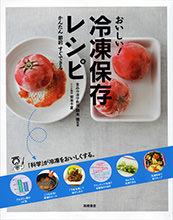 おいしい! 冷凍保存レシピ