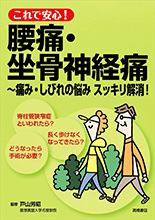 これで安心!腰痛・坐骨神経痛〜痛み・しびれの悩み スッキリ解消!