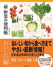 新・野菜の便利帳 おいしい編