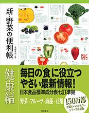 新・野菜の便利帳 健康編
