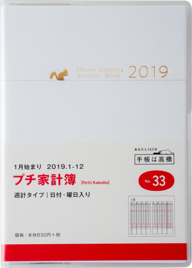 株式会社高橋書店 No.33 Petit Kakeibo (プチ家計簿)
