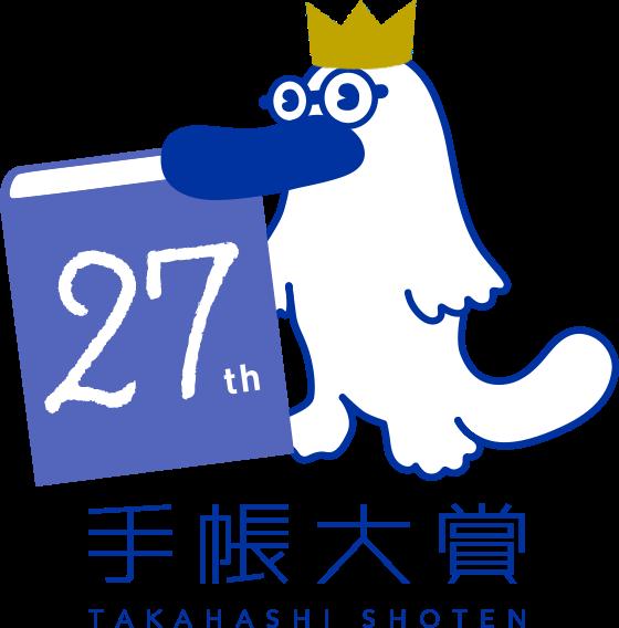 25th 手帳大賞