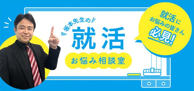 坂本先生の就活お悩み相談室