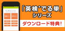 「英検®でる単」シリーズ ダウンロード特典