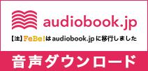 audiobook.jp 音声ダウンロード