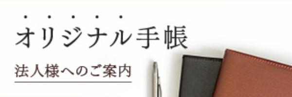 法人のお客様(オリジナル手帳)