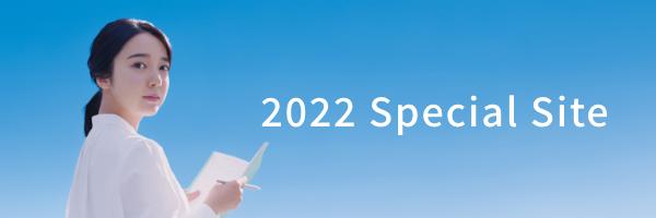2022 Special Site