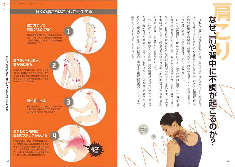 肩こり、腰痛、脚の疲れ・・・日本人の代表的な不調をストレッチで改善!