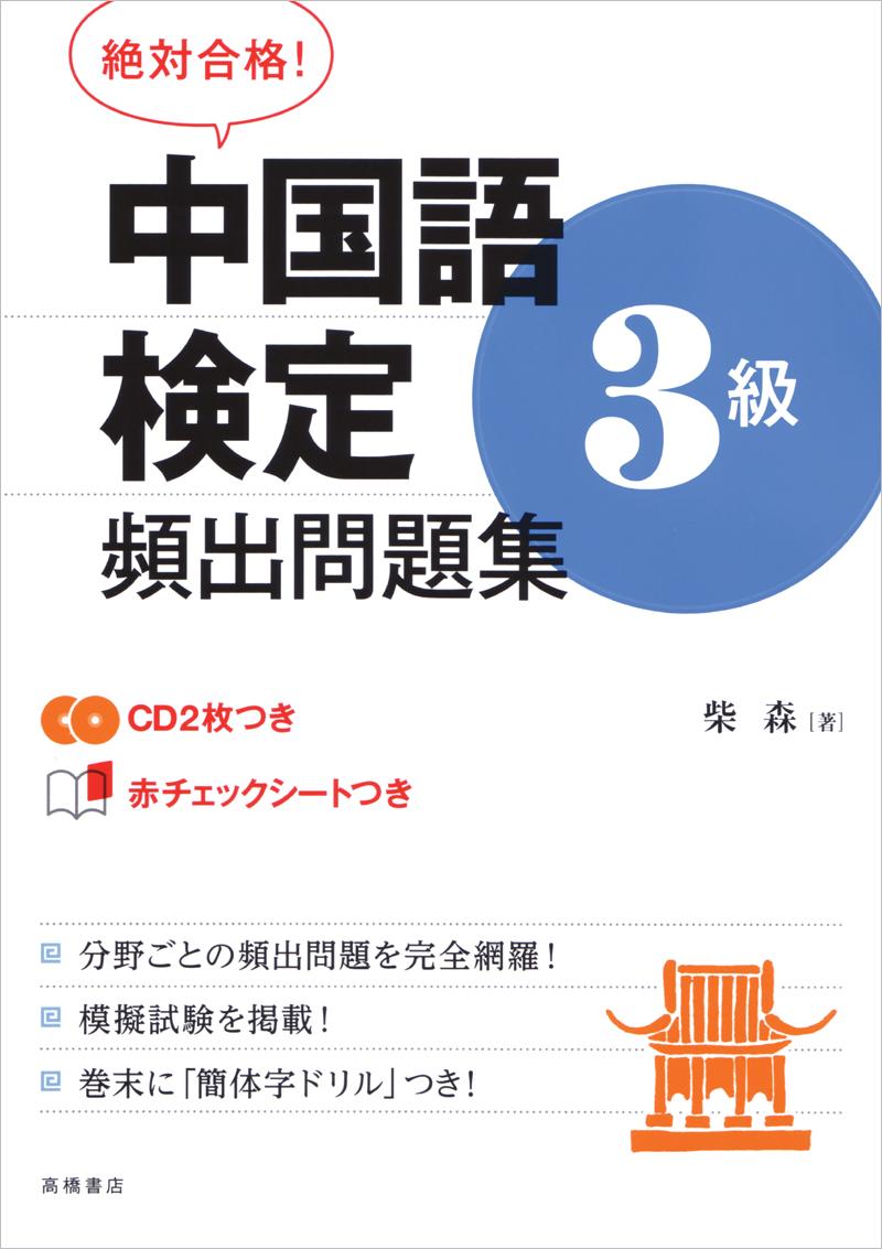 絶対合格!中国語検定3級頻出問題集