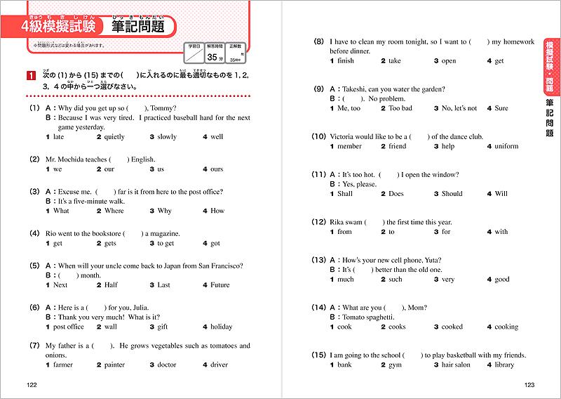 4 問 級 検 英 過去 【保存版】元講師が伝授する英検4級を勝ち抜くヒント【役立つ情報網羅】