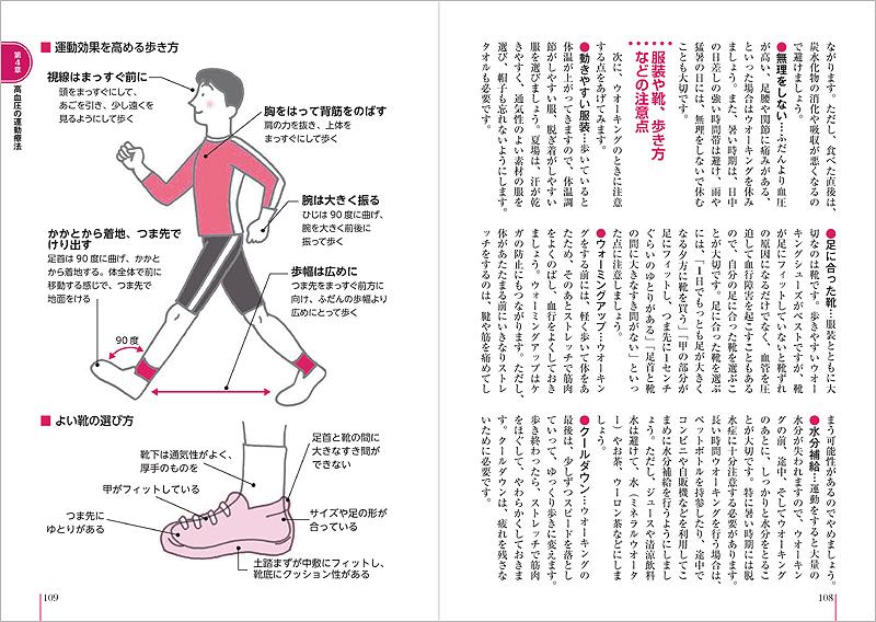 運動療法もカバー