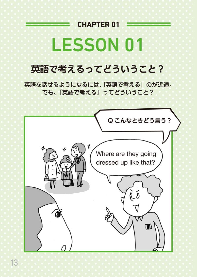 英語で考えるってどういうこと?