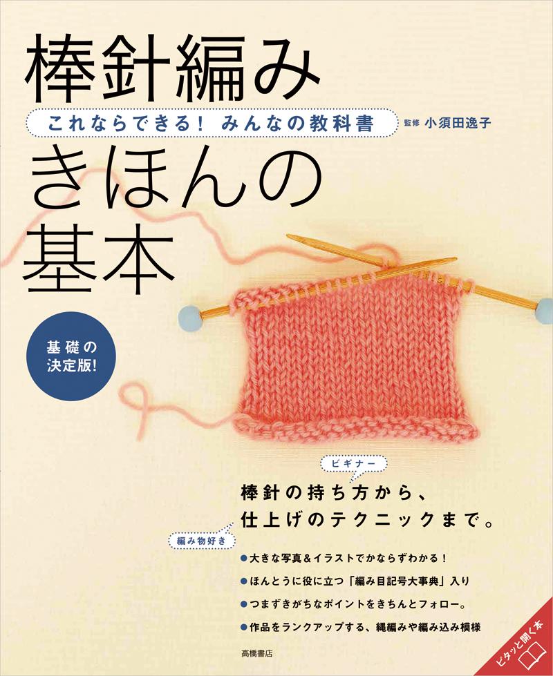 これならできる!みんなの教科書 棒針編み きほんの基本