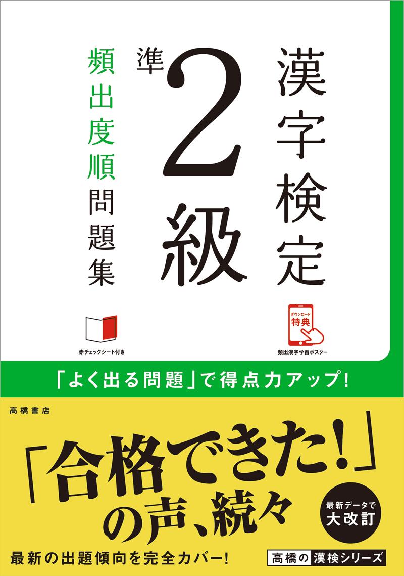 漢字検定準2級[頻出度順]問題集...