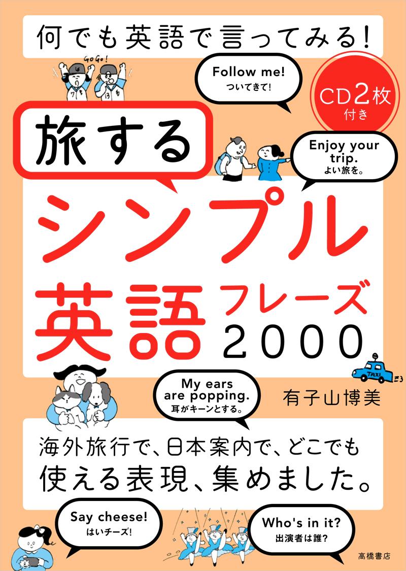 何でも英語で言ってみる! 旅するシンプル英語フレーズ2000 【CD2枚付き】