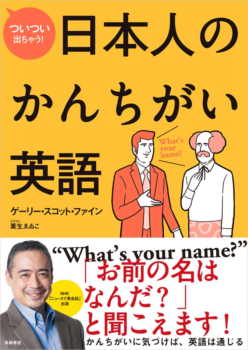 日本人のかんちがい英語