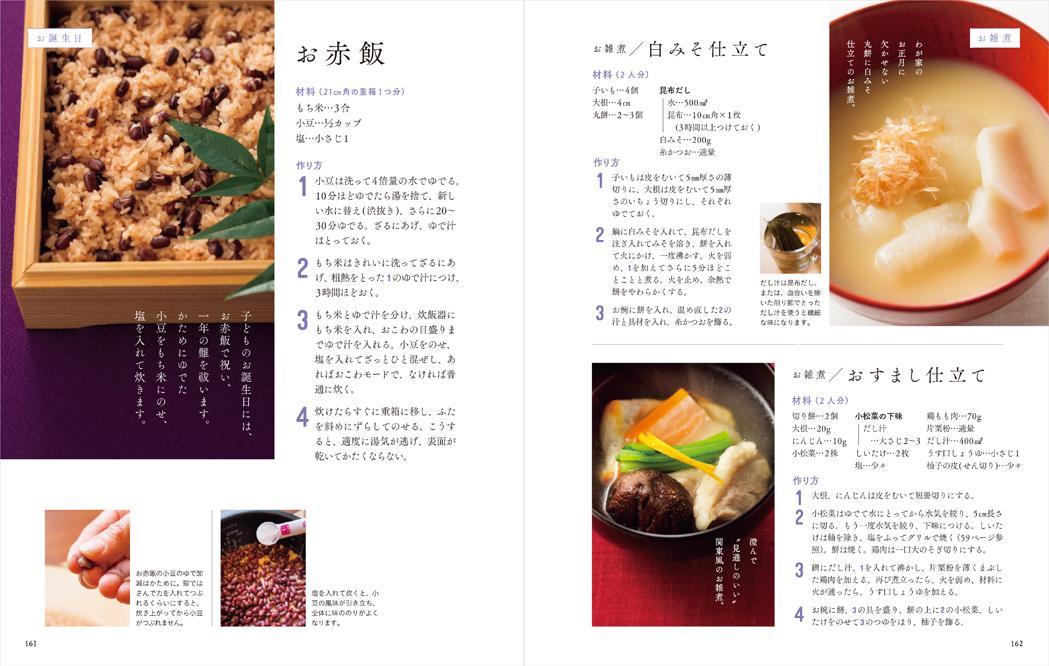 日本人なら知っておきたい食文化も紹介