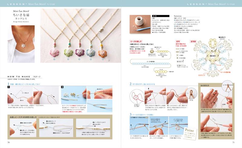 こまかな写真とカラー編み図で分かりやすい Lesson形式の作り方ページ