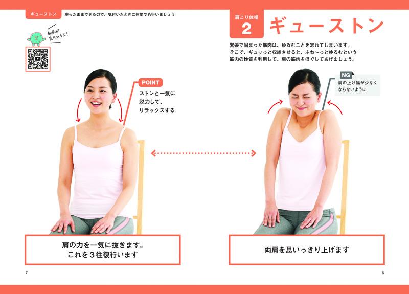 特典動画つき! 6つの肩こり体操