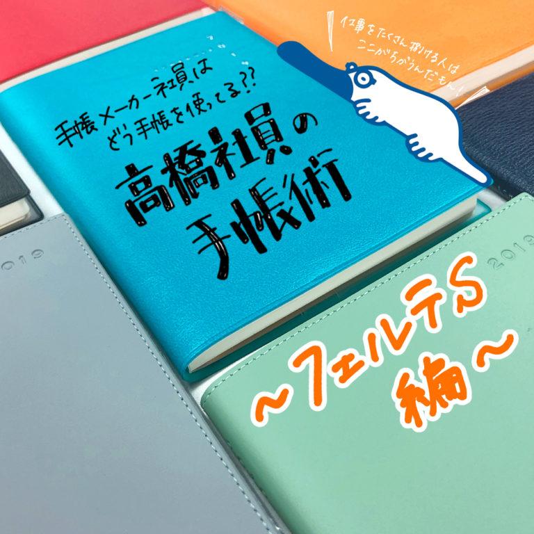 手帳インスタ0426
