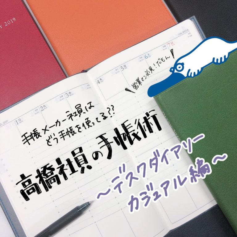 手帳インスタ0425