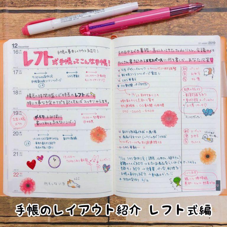 手帳インスタ1119