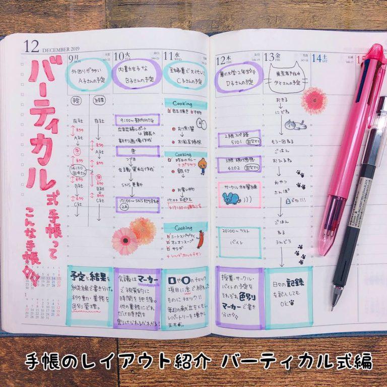 手帳インスタ1127