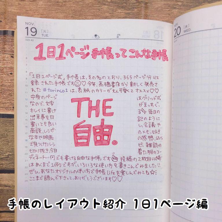 手帳インスタ1219