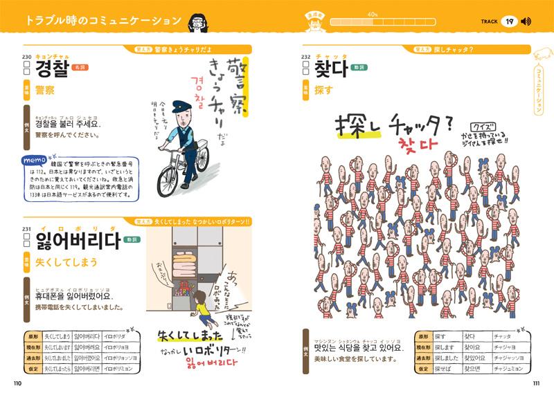 イラストで覚える Hime式 たのしい韓国語単語帳高橋書店