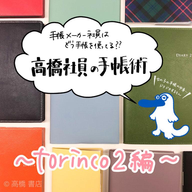 手帳インスタ0412