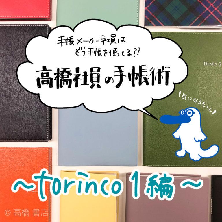 手帳インスタ0410
