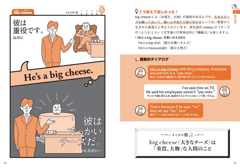 イラスト+日本語訳で、笑いながら学べる
