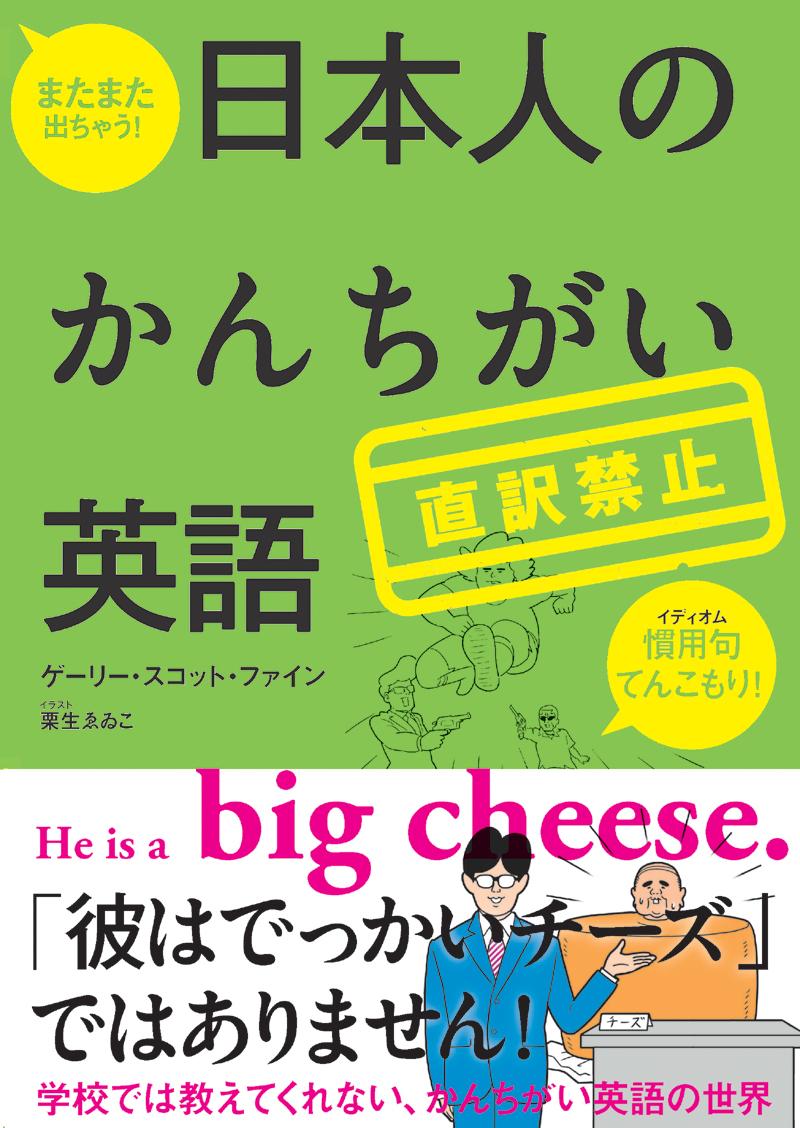 直訳禁止 日本人のかんちがい英語