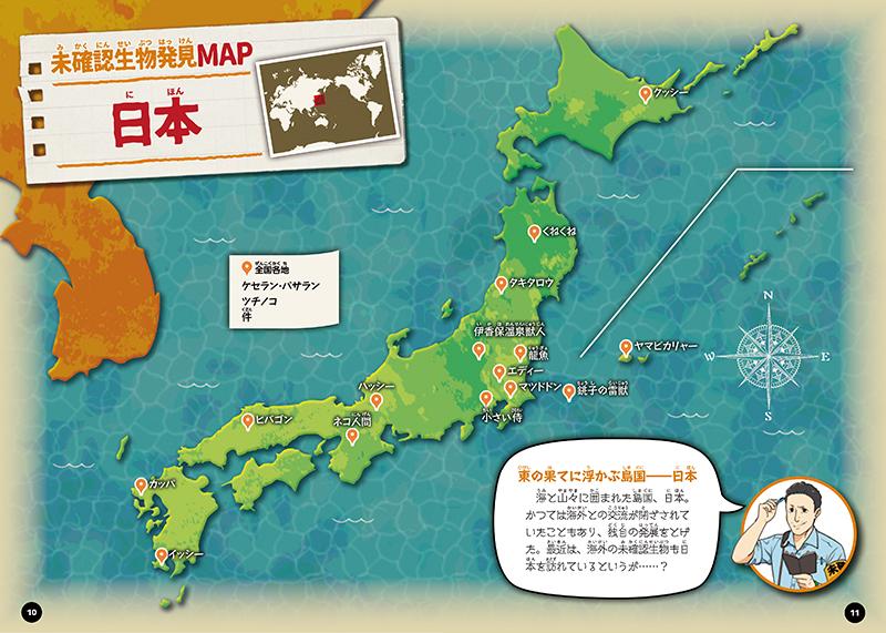 未確認生物発見MAP