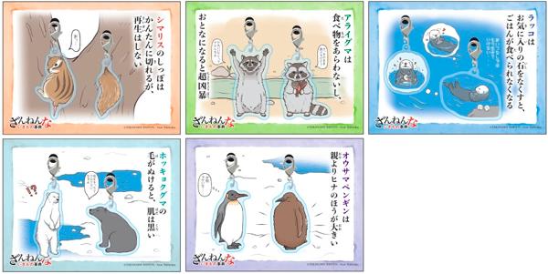 アクリルチャームセット(全5種) 648円