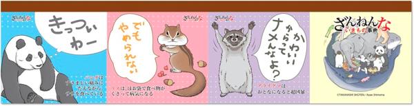 4連メモ帳 702円