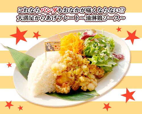 大満足からあげプレート~油淋鶏ソース~ 1,280円