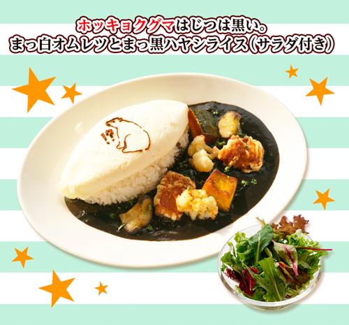まっ白オムレツとまっ黒ハヤシライス(サラダ付き)1,280円