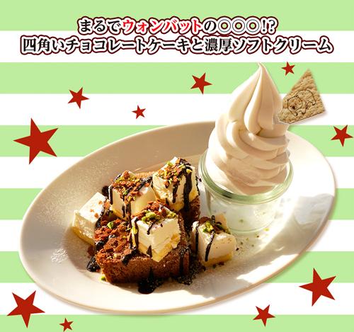 四角いチョコレートケーキと濃厚ソフトクリーム 830円