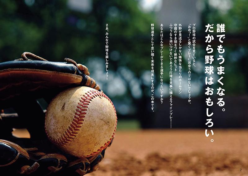誰でもうまくなる。だから野球はおもしろい。