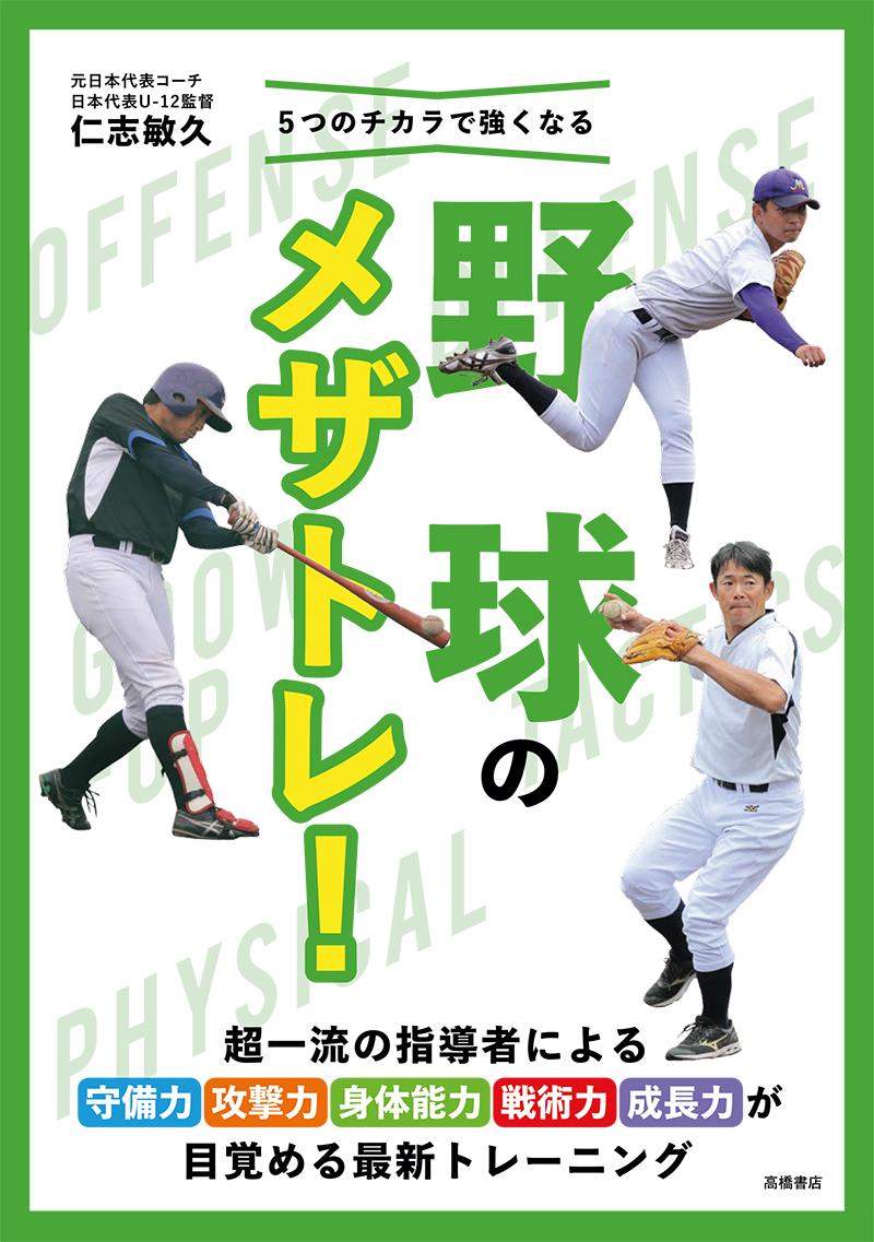 5つのチカラで強くなる 野球のメザトレ!